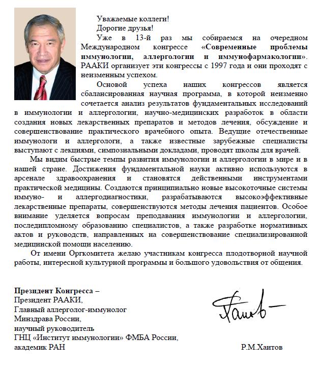 Международный конгресс «Современные проблемы иммунологии, аллергологии и иммунофармакологии»