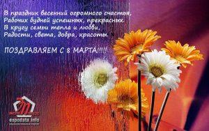 Поздравляем милых дам с прекрасным весенним праздником 8 марта!