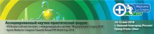 Международные медицинские эксперты FIFA подтвердили свое участие в Ассоциированном научно-практическом форуме, посвященном вопросам медицинского обеспечения спорта.