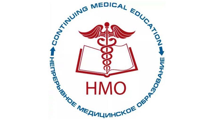 Как получить сертификат НМО?