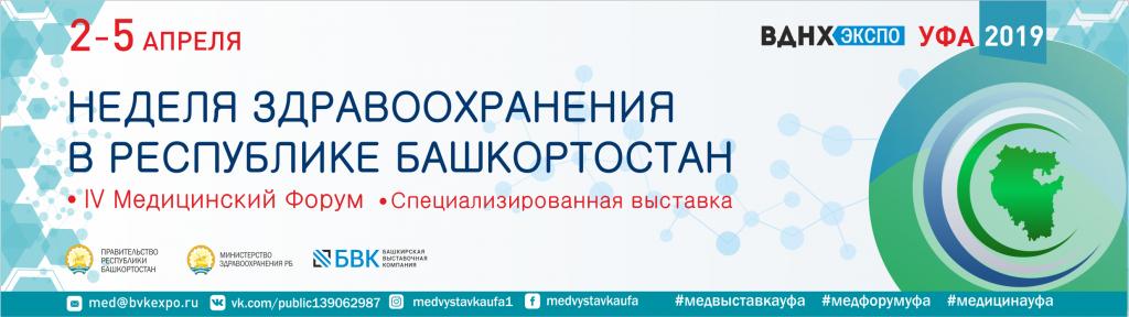 IV Медицинский форум «Неделя здравоохранения в Республике Башкортостан»