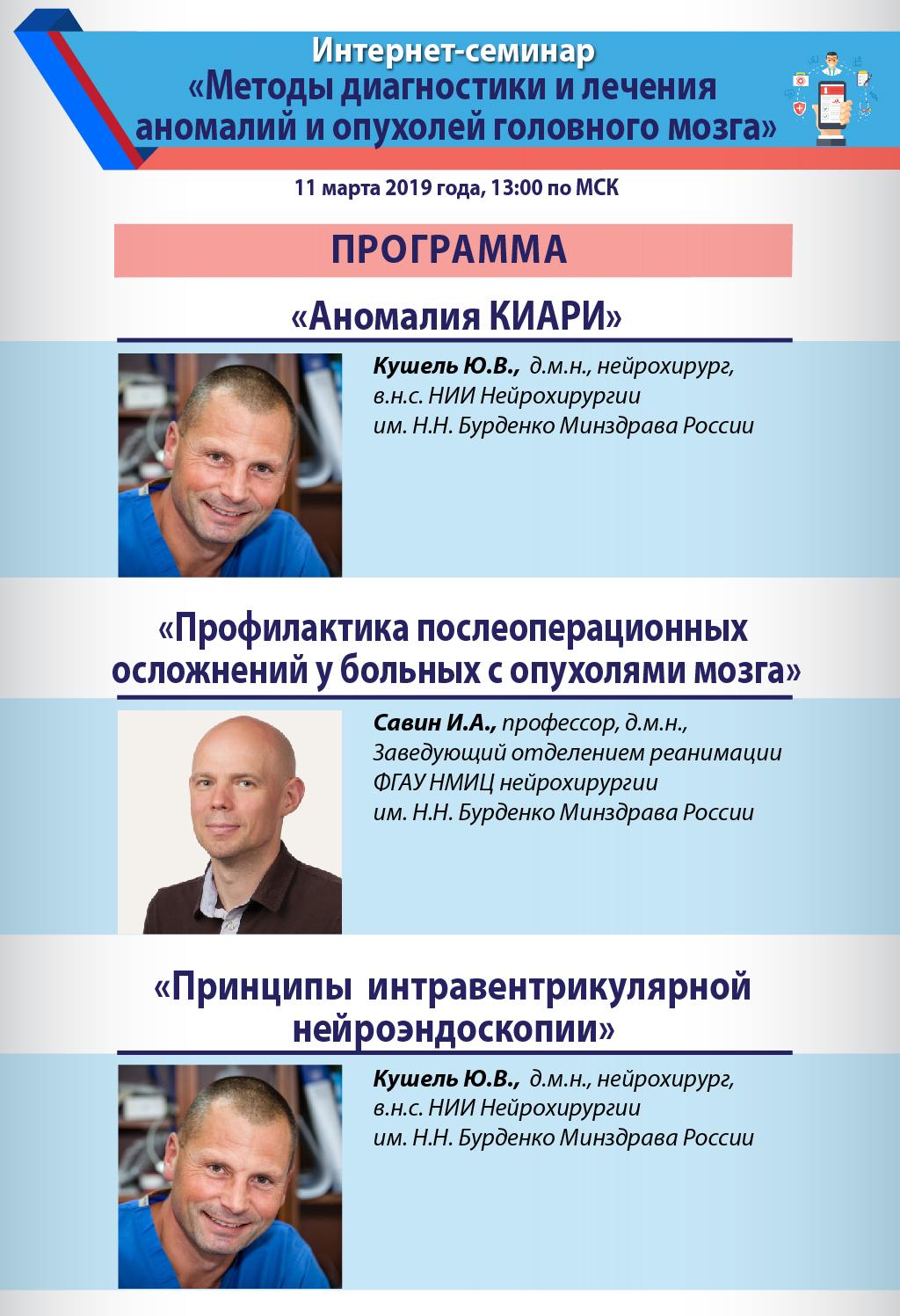 """Интернет-семинар """"Методы диагностики и лечения аномалий и опухолей головного мозга"""""""