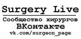 Интернет-семинар: «Малоинвазивная хирургия  в акушерстве и гинекологии»