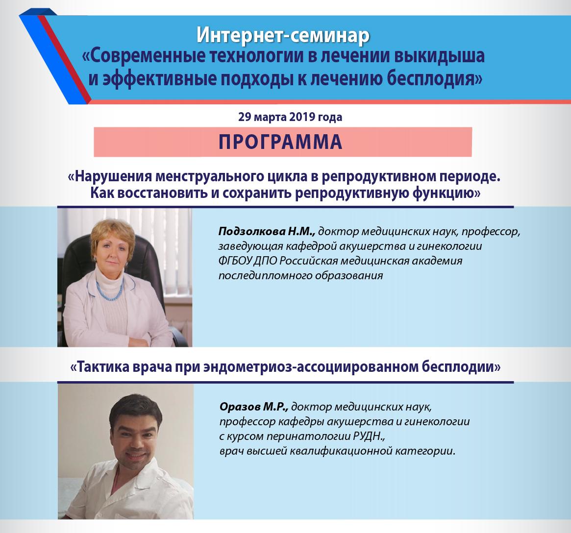 Интернет-семинар «Современные технологии в лечении выкидыша и эффективные подходы к лечению бесплодия»