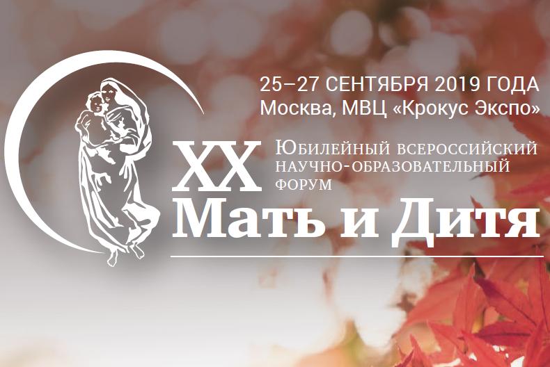 XX Всероссийский научно-образовательный форум «Мать и дитя»