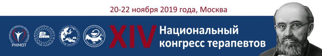 XIV Национальный конгресс терапевтов