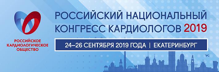 Российский национальный конгресс кардиологов