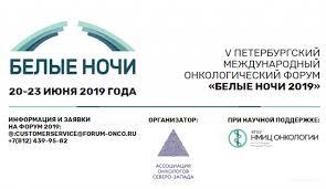V Петербургский международный онкологический форум «Белые Ночи 2019»