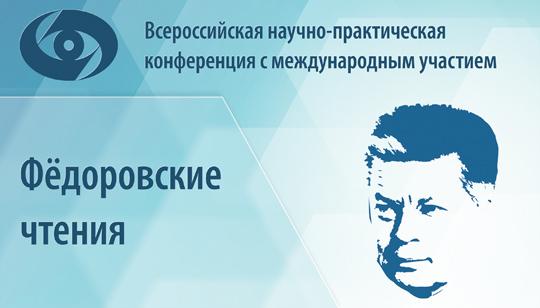 XVI Всероссийская научно-практическая конференция с международным участием «Федоровские чтения»