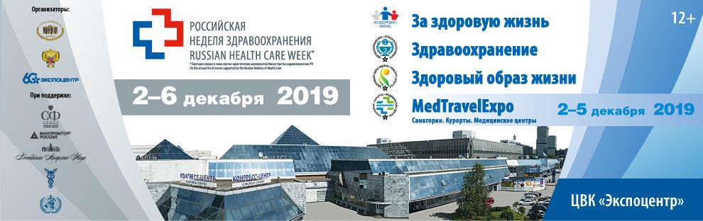 Международный научно-практический форум «Российская неделя здравоохранения»