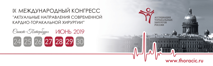 IX Международный конгресс «Актуальные направления современной кардио-торакальной хирургии»