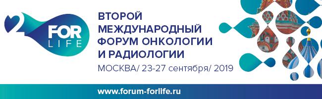 II Международный форум онкологии и радиологии