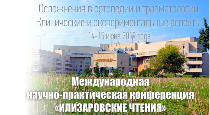 IX Международная конференция «Илизаровские чтения»