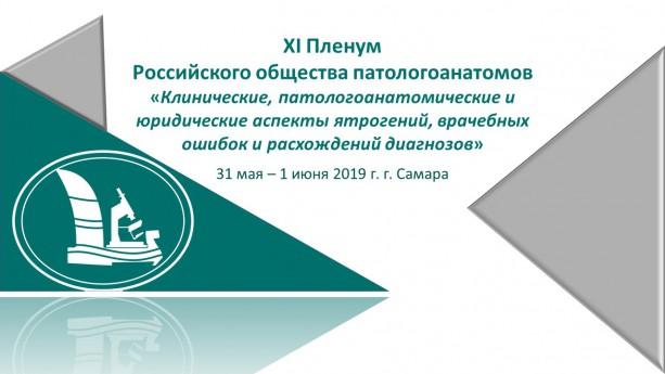 XI Пленум Российского общества патологоанатомов.