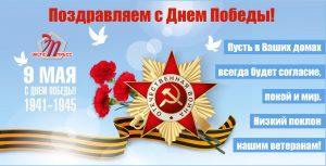 Уважаемые коллеги! Поздравляем вас с Днем Победы! Пусть не сотрутся из нашей памяти победные дни сорок пятого. Пусть мир будет крепким, отношения между странами добрососедскими, а между людьми царит согласие и взаимопонимание.