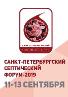 Межрегиональная научно-практическая конференция с международным участием «Санкт-Петербургский септический форум-2019».