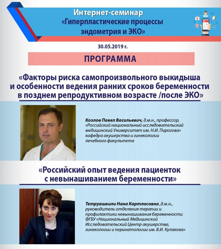 """Интернет-семинар """"Гиперпластические процессы эндометрия и ЭКО"""""""