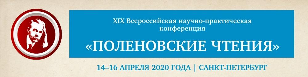 XIX Всероссийская научно-практическая конференция «Поленовские чтения» .
