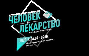 XXVII Российский национальный конгресс «Человек и лекарство».