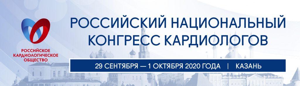 Российский национальный конгресс кардиологов.