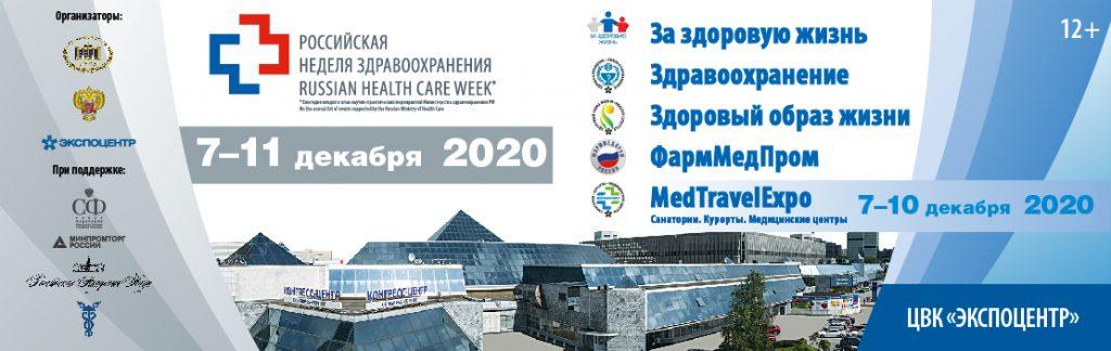 Международный научно-практический форум «Российская неделя здравоохранения», включая  XI Форум по профилактике неинфекционных заболеваний и формированию здорового образа жизни «За здоровую жизнь».