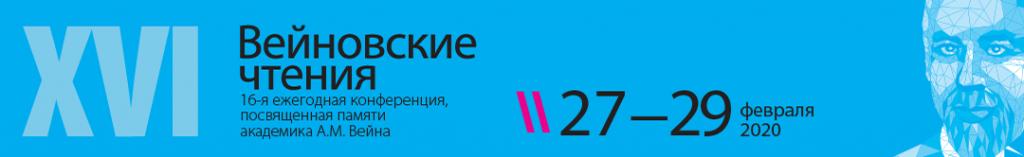16-я Ежегодная междисциплинарная конференция с международным участием «Вейновские чтения», посвященная памяти академика А.М. Вейна.