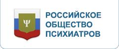 XVII Съезд психиатров России совместно с международным Конгрессом Всемирной психиатрической ассоциации «Иитердисциплинарный подход к коморбидности психических расстройств на пути к интегративному лечению».