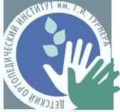 Ежегодная научно-практическая конференция, посвященная актуальным вопросам травматологии и ортопедии детского возраста «Турнеровские чтения»..