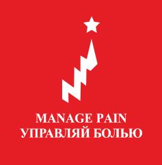 11 Международный междисциплинарный конгресс «Manage Pain» (Управляй болью).