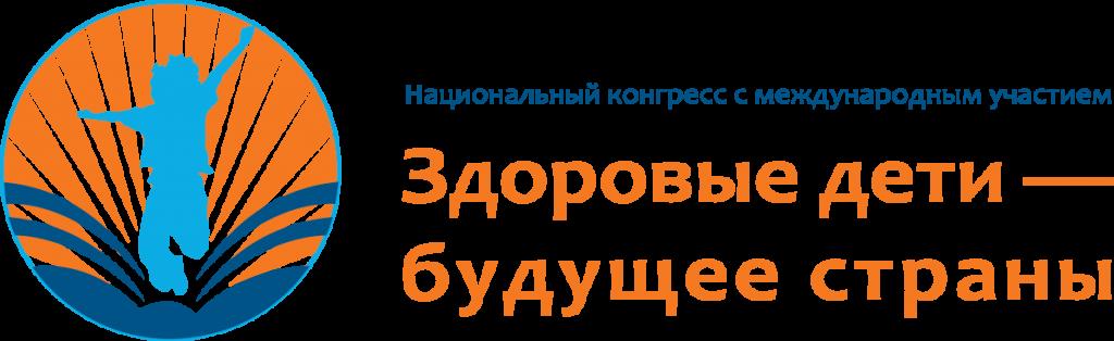 IV Национальный конгресс с международным участием «Здоровые дети – будущее страны».