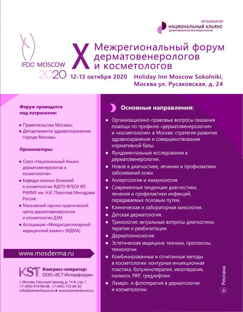 X Межрегиональный форум дерматовенерологов и косметологов .