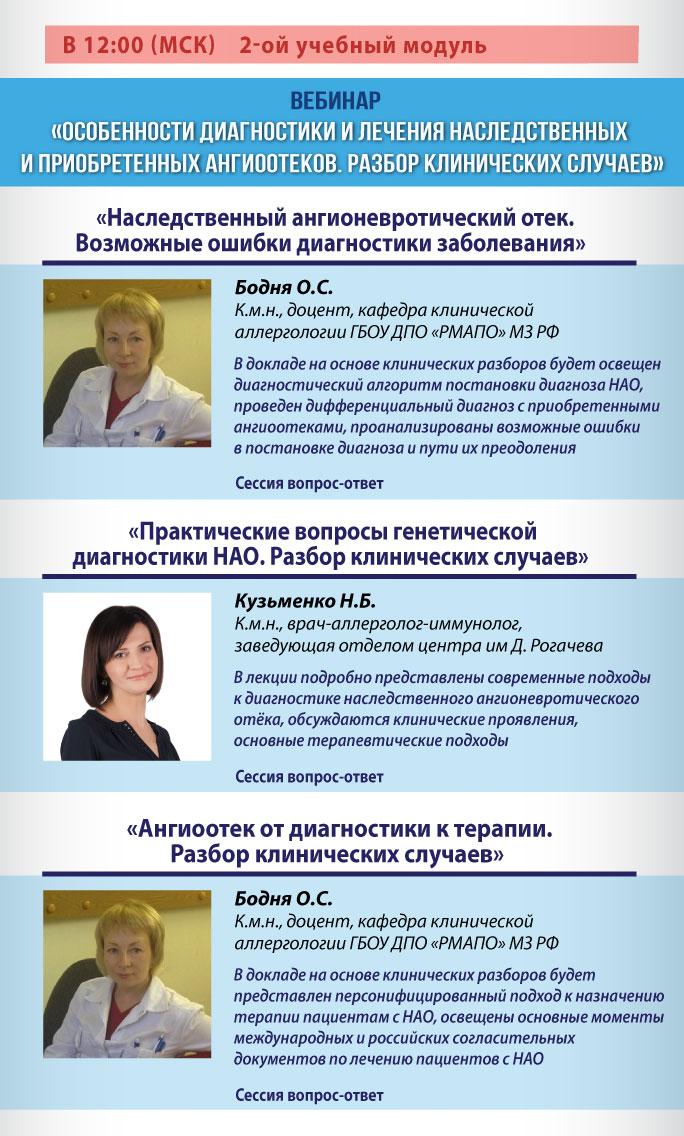 """Образовательный интернет-семинар: """"Аллергология и иммунология: современные тенденции"""""""