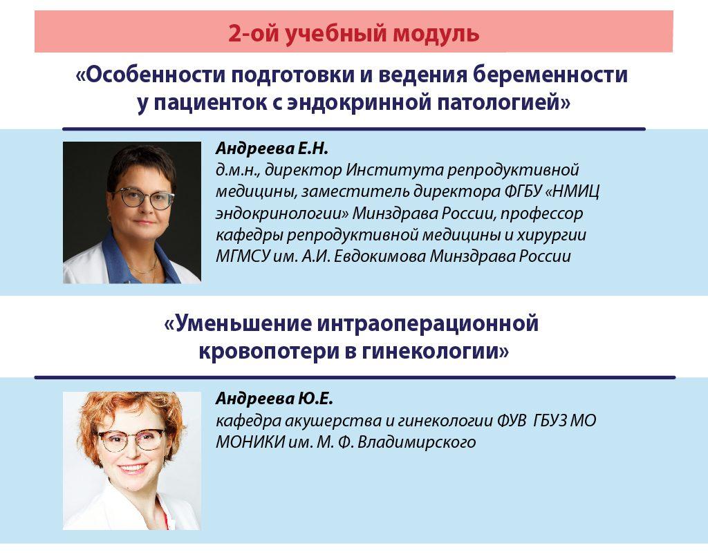 Интернет-семинар «Сохранение репродуктивного здоровья женщины».