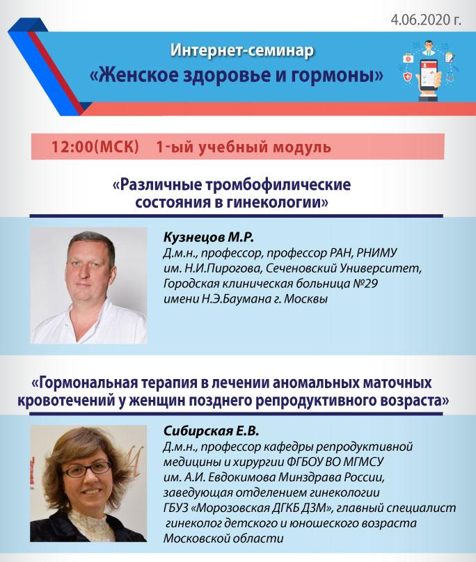 """Интернет-семинар """"Женское здоровье и гормоны"""""""