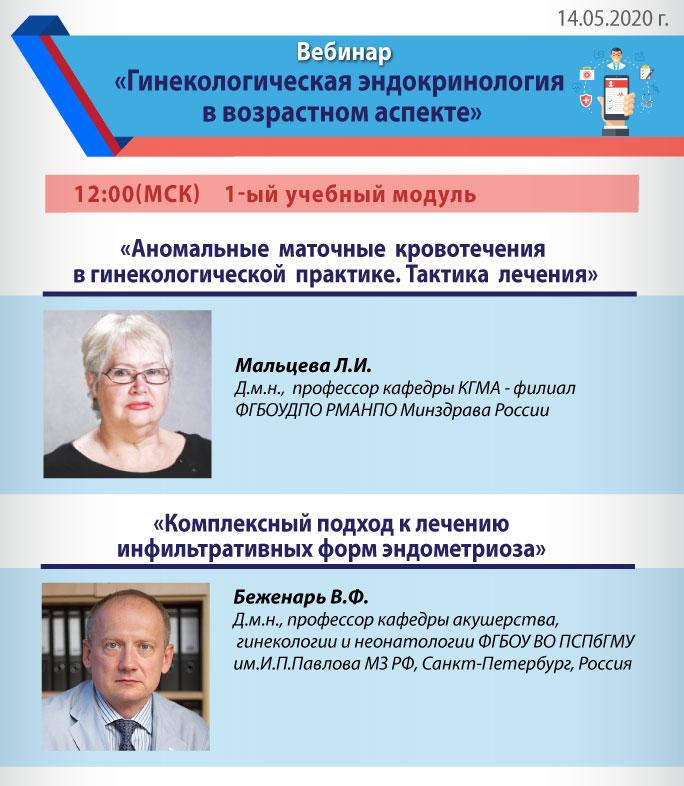 Интернет-семинар «Гинекологическая эндокринология в возрастном аспекте»