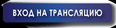 Онлайн-конференция «Инфекционные болезни – актуальные проблемы, лечение и профилактика».