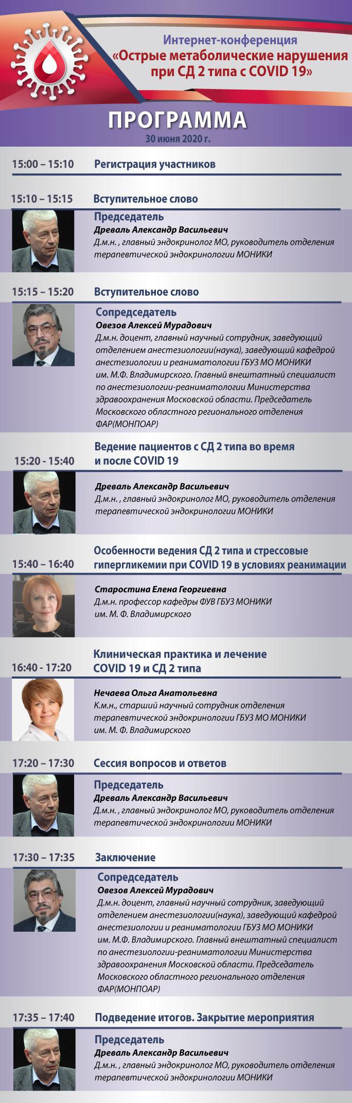 """Интернет-конференция """"Острые метаболические нарушения при СД 2 типа с COVID 19"""""""