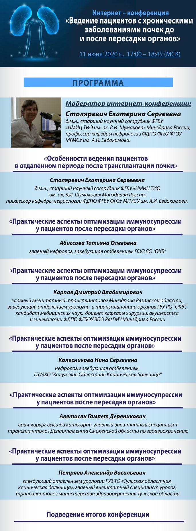 Интернет – конференция «Ведение пациентов с хроническими заболеваниями почек до и после пересадки органов»