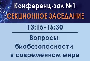 Расписание работы конференции