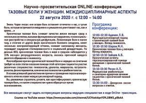 """Научно-просветительская онлайн-конференция """"Тазовые боли у женщин. Междисциплинарные аспекты"""""""