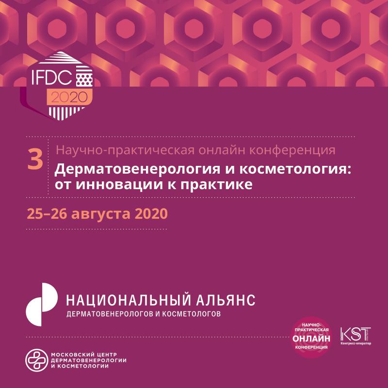 3 Научно-практическая онлайн-конференция «Дерматовенерология и косметология: от инноваций к практике»