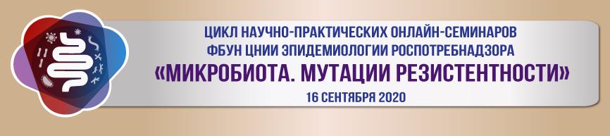 Тематическая выставка семинара «Микробиота. Мутации резистентности»