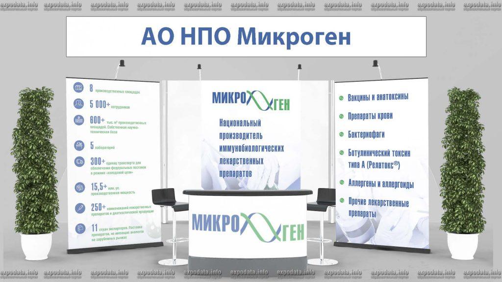 Виртуальная выставка цикла онлайн-семинаров «Микробиота. Мутации резистентности»