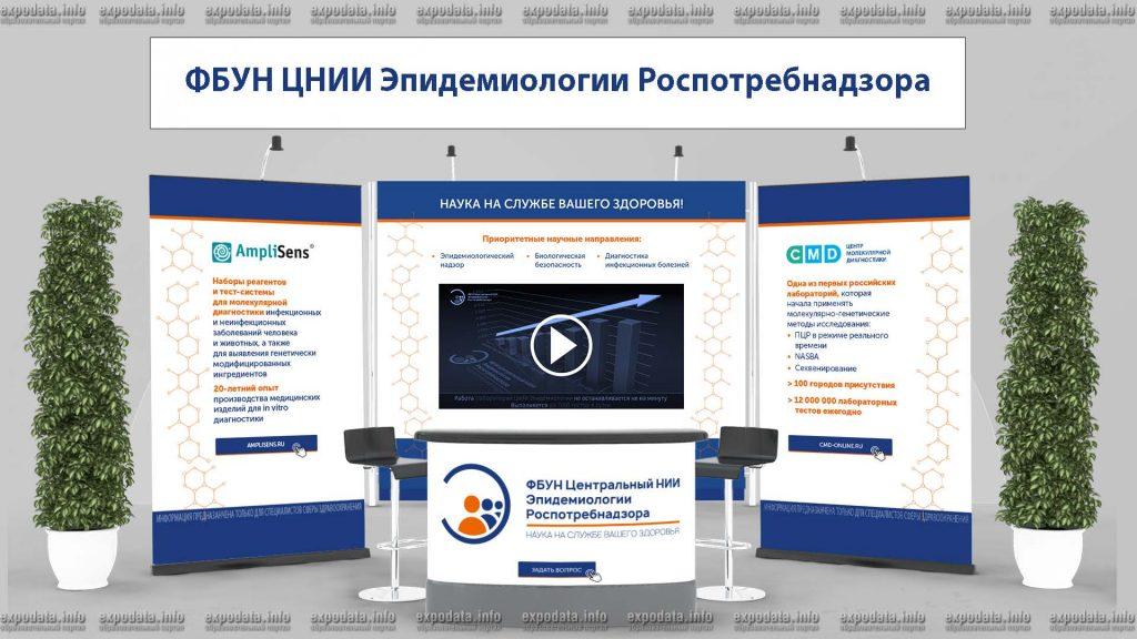 Тематическая онлайн выставка семинара «Иммунопрофилактика и иммунодиагностика»