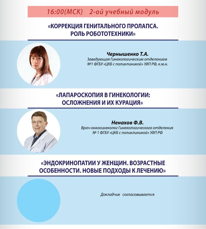 Интернет-семинар «Современный взгляд на диагностику и лечение эндометриоза»