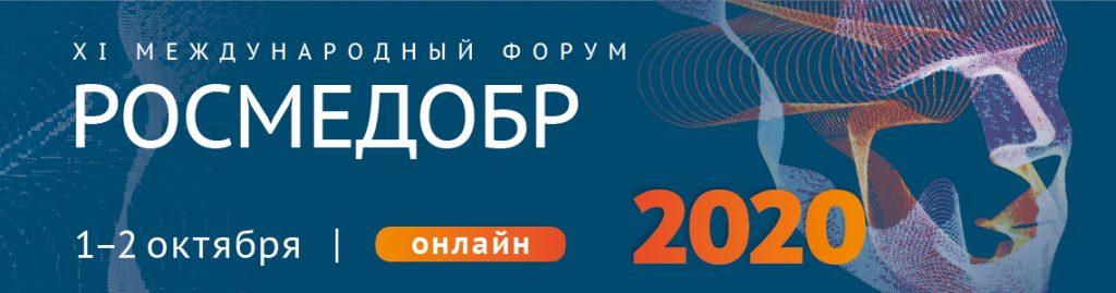 XI Международный форум «РОСМЕДОБР-2020. Инновационные обучающие технологии в медицине».