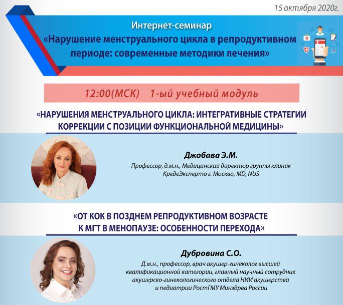 Интернет-семинар «Нарушение менструального цикла в репродуктивном периоде: современные методики лечения».