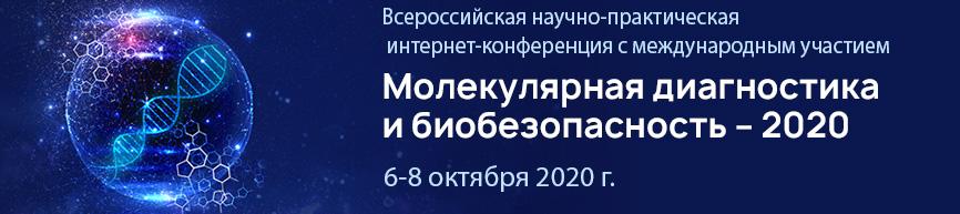 Запись Всероссийской научно-практической интернет-конференции с международным участием «Молекулярная диагностика и биобезопасность – 2020».