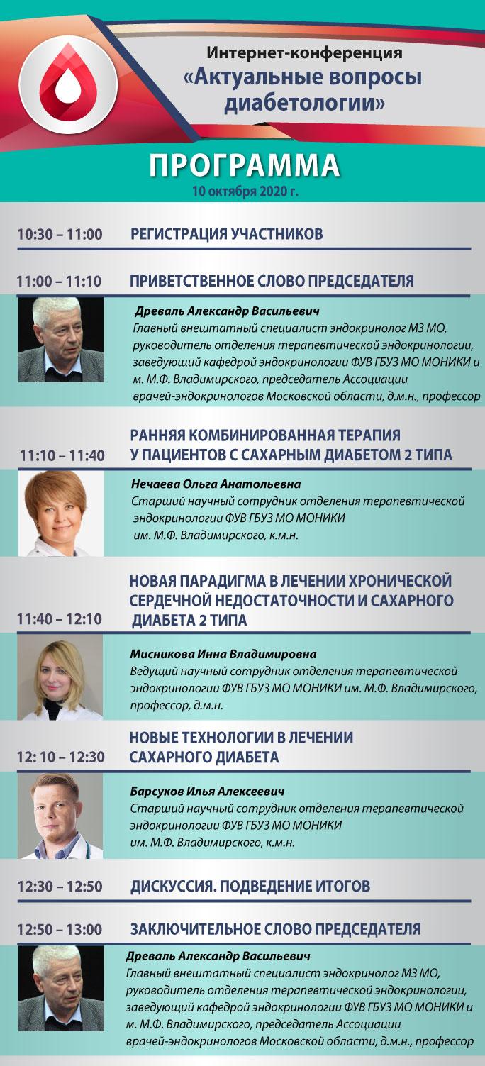 """Интернет-конференция """"Актуальные вопросы диабетологии""""."""