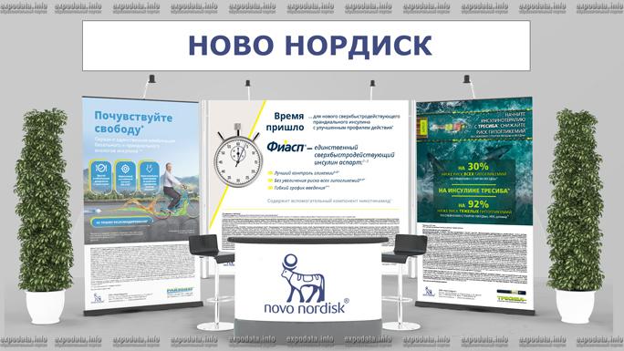 Виртуальная выставка конгресса
